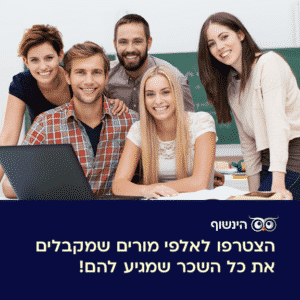 סימולטור שכר עובדי הוראה