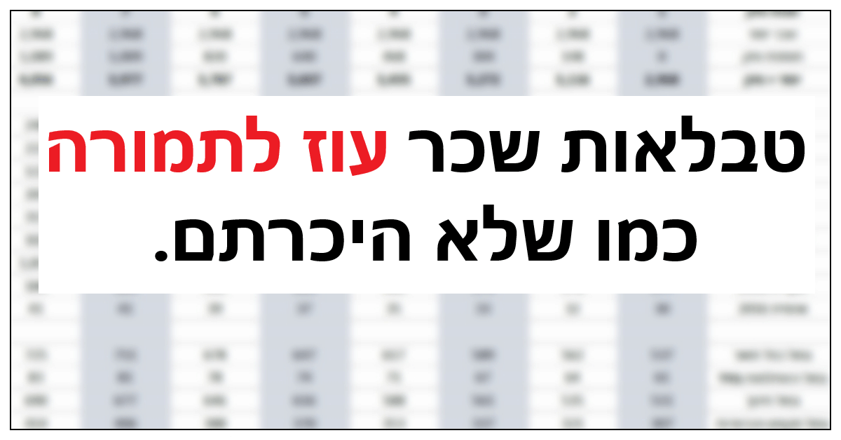 Read more about the article טבלאות שכר לעובדי הוראה בהסכם עוז לתמורה לשנת 2020