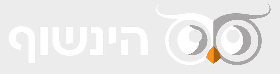 הינשוף - לוגו לבן - רקע שקוף